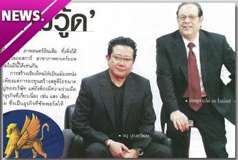 เชียงใหม่วูด ( ChiangmaiWood )