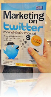 Marketing on twitter ทำตลาดให้ติดด้วยทวิตเตอร์